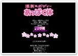 松戸発 THE爆裂ボディー「バクレツボディ あっぱく体」