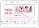 錦糸町発 デリバリーヘルス 「さくら組」