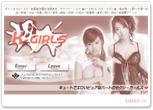 鶯谷発 東京ハイグレードデリ「K-GIRLS」